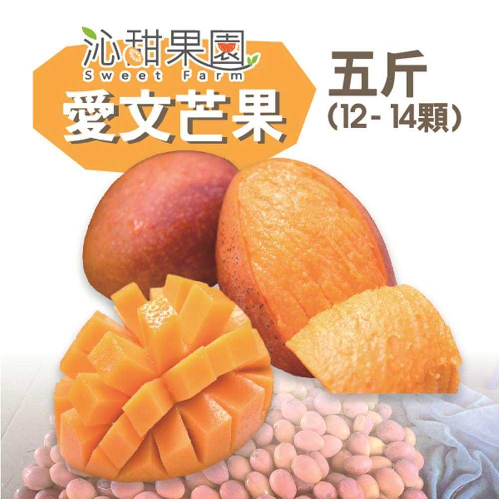 預購《沁甜果園SSN》屏東枋山愛文芒果(12-14粒裝/5台斤)