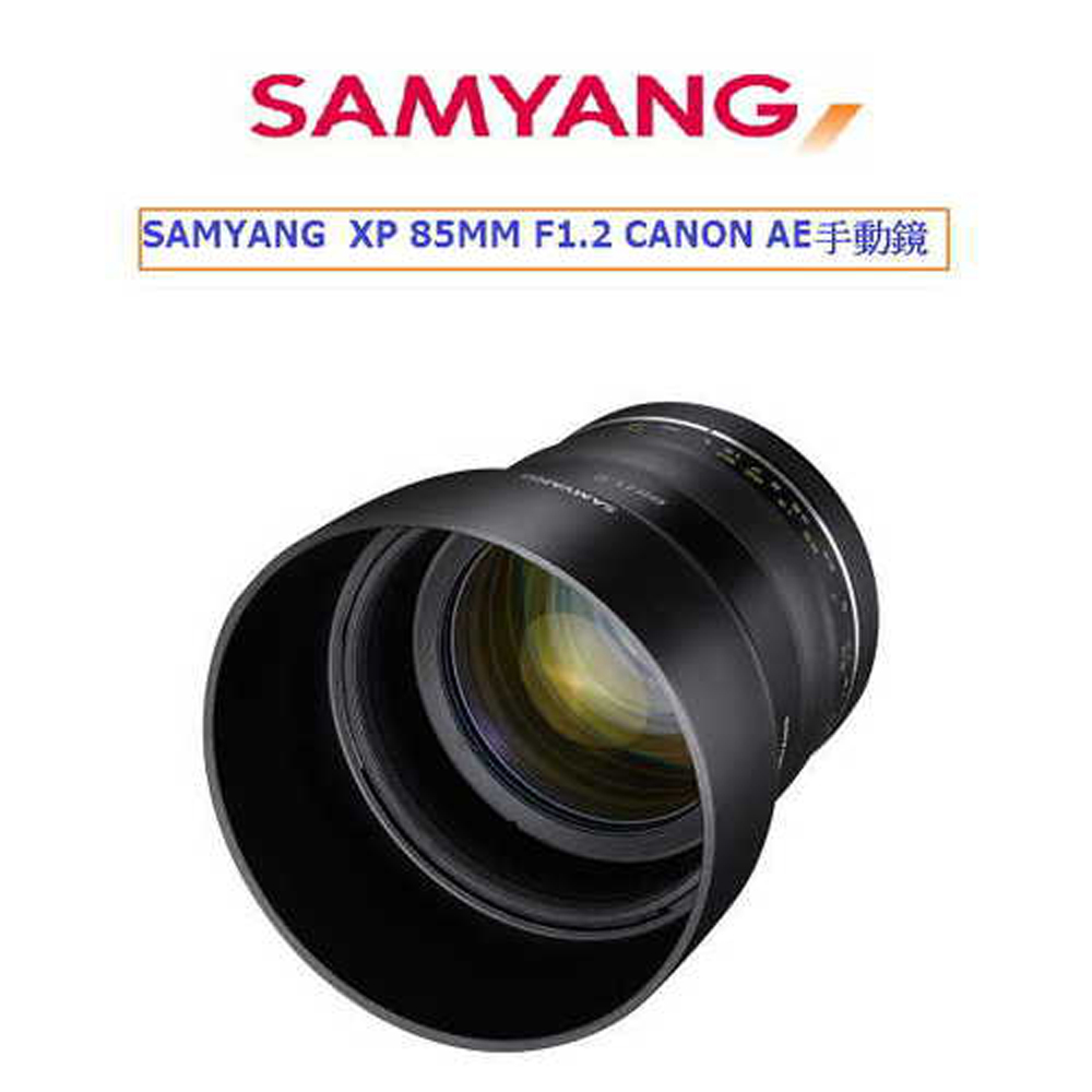 SAMYANG XP Premium 85MM F1.2 大光圈人像手動鏡 FOR CANON (公司貨)