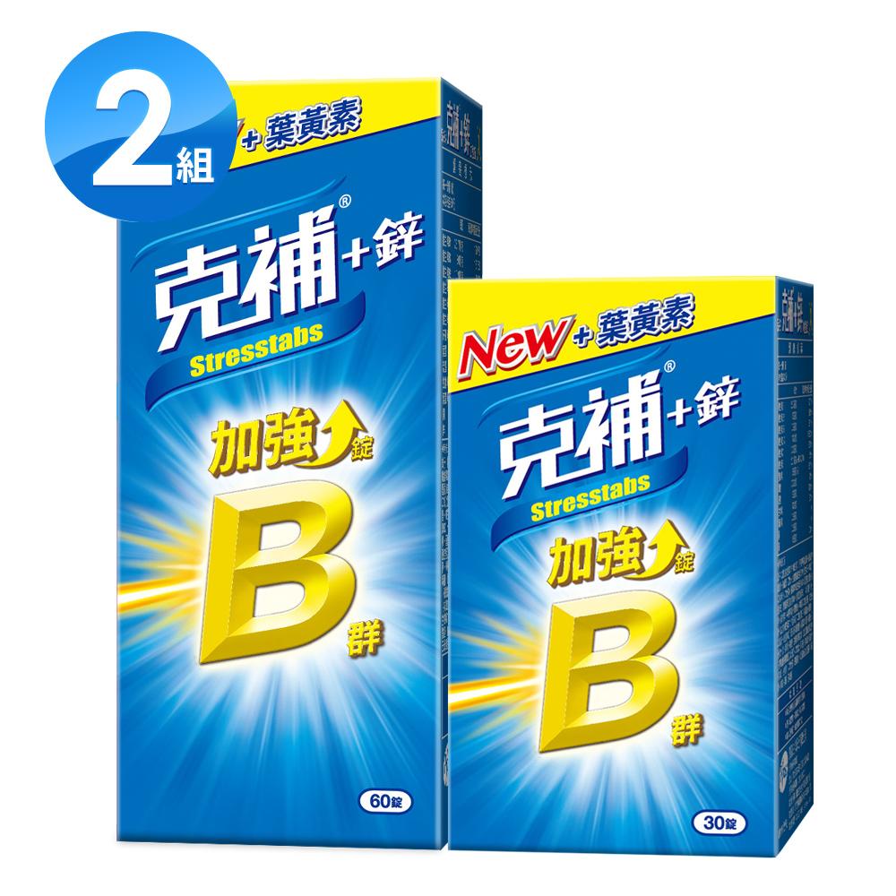 【克補】B群+鋅加強錠-30+60x2盒(共180錠)
