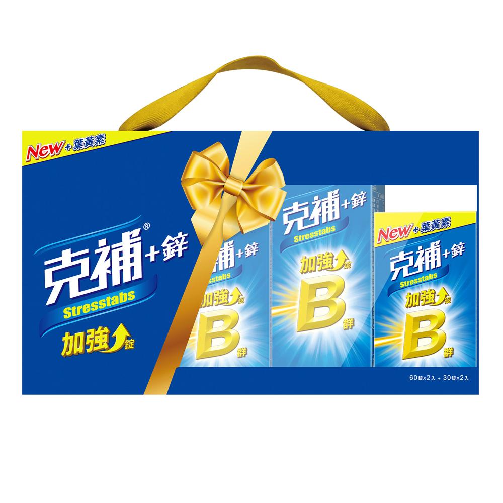 【克補】B群+鋅加強錠禮盒 共180錠(全新配方 添加葉黃素)