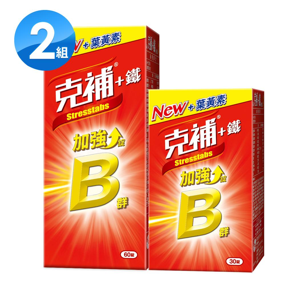 【克補】B群+鐵加強錠-30+60x2盒(共180錠)(全新配方 添加葉黃素)