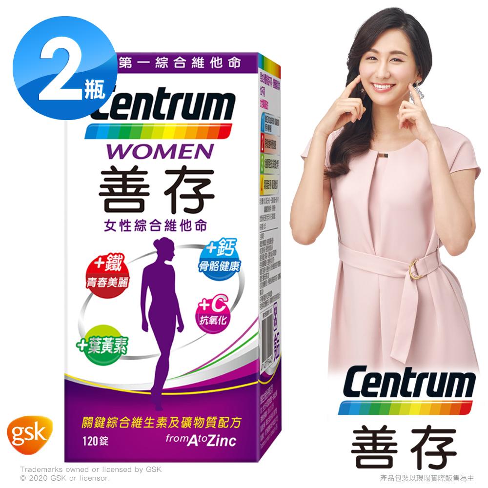 【善存】女性綜合維他命-120錠x2盒