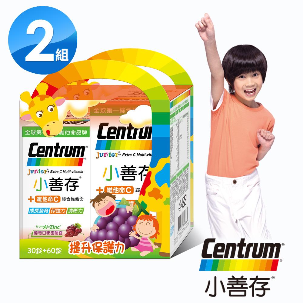 【小善存+C】綜合維他命 葡萄口味甜嚼錠禮盒-60+30x2盒