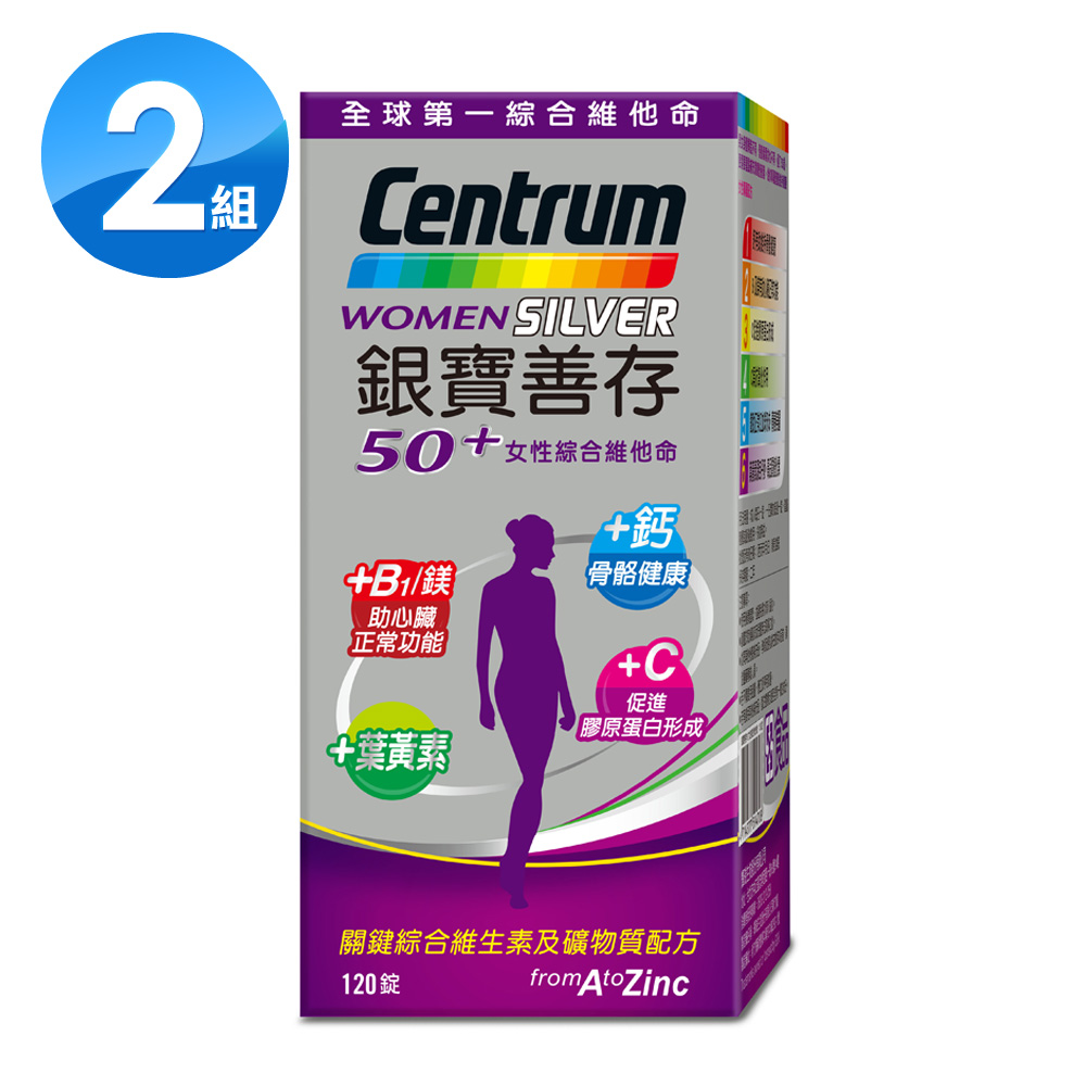 【銀寶善存】50+女性綜合維他命-120錠x2盒