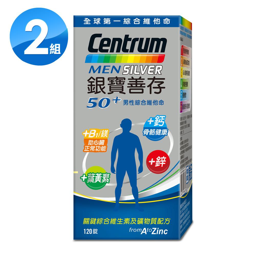 【銀寶善存】50+男性綜合維他命-120錠x2盒