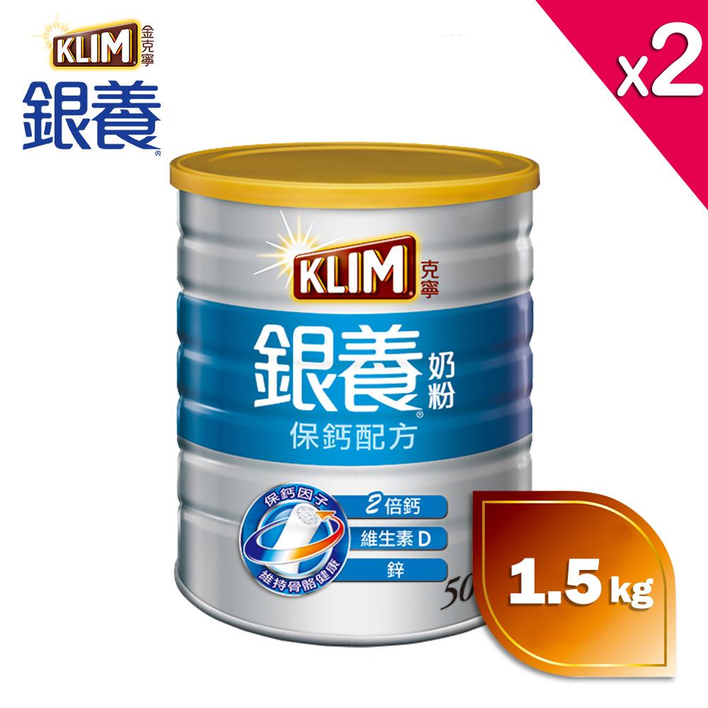 【雀巢】金克寧銀養奶粉 保鈣配方1.5kgX2罐