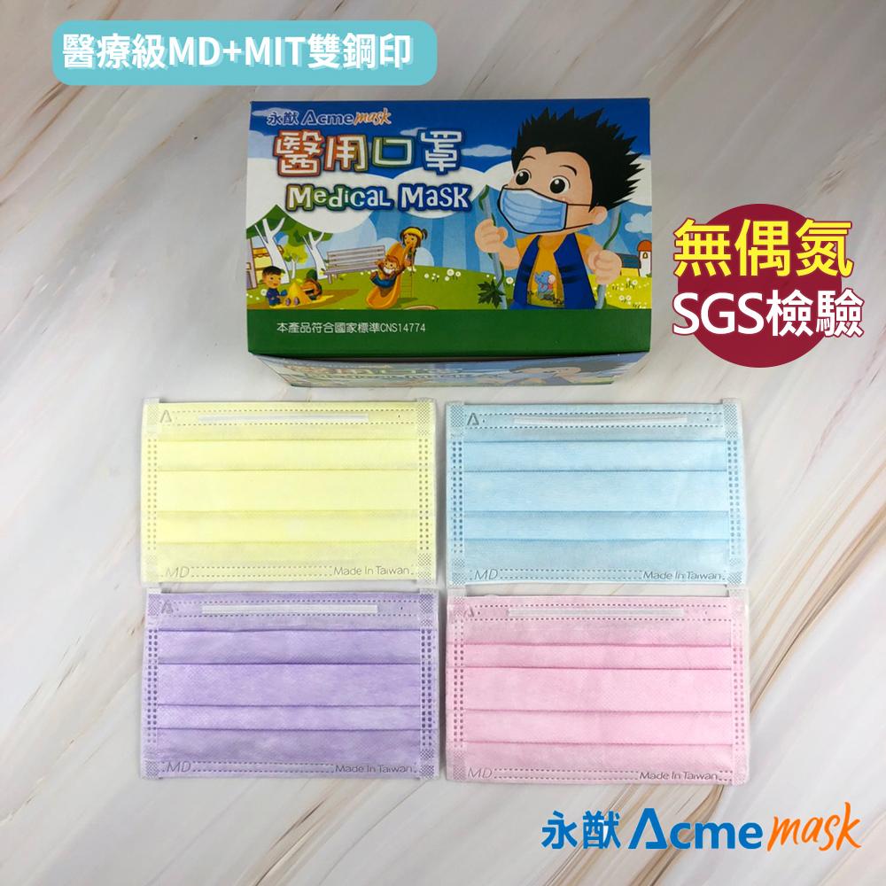 永猷  MD+MIT 無偶氮 雙鋼印 兒童醫療口罩50入/盒X2盒(4種顏色可選)