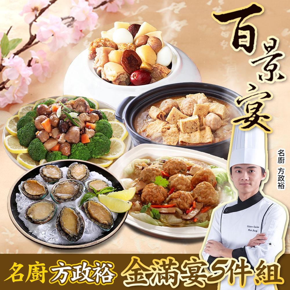預購-百景宴 金滿宴組 四季富貴滿堂彩 年菜5件組 約3-4人份