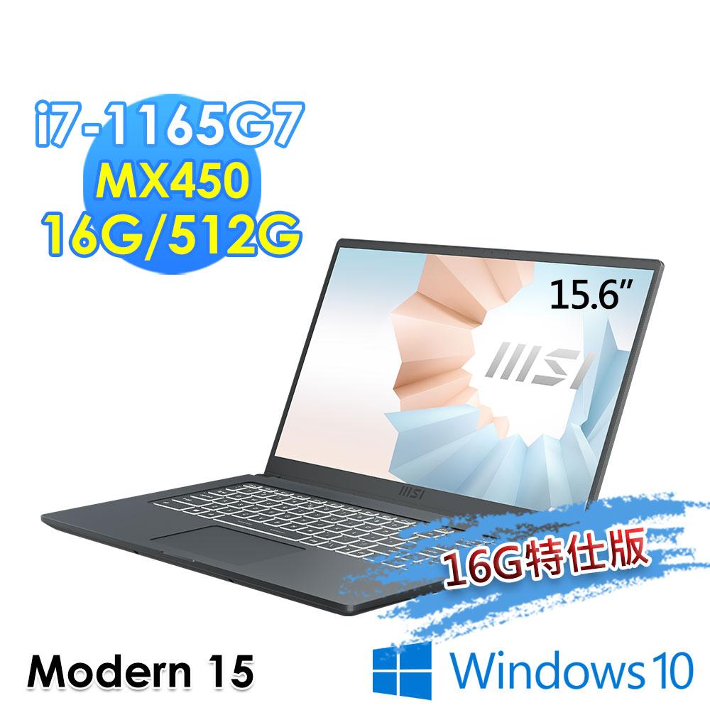 msi微星 Modern 15 A11SB-028TW 15.6吋 i7-1165G7/16G/512G/MX450-2G/Win10 創作者筆電(16G特仕版)