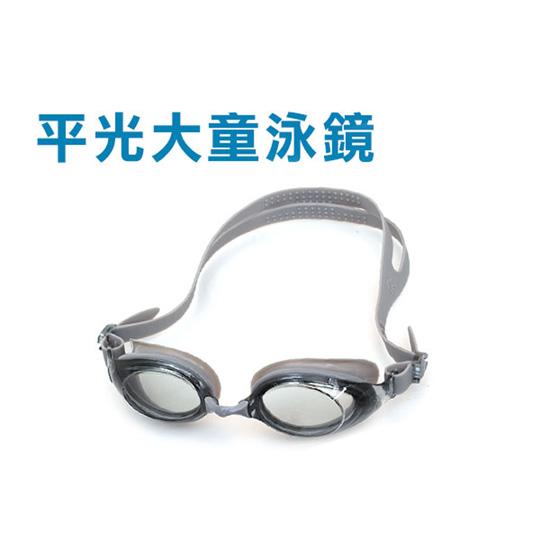 SABLE 935T平光大童泳鏡-蛙鏡 防霧 抗UV 塑鋼玻璃鏡片 灰@935TC2@