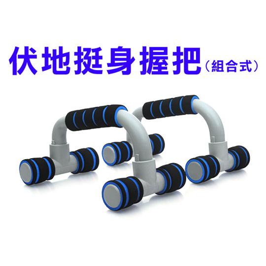 INSTAR 伏地挺身握把 組合式-健身 肌肉訓練 有氧 一盒2入裝 黑藍@6008702@