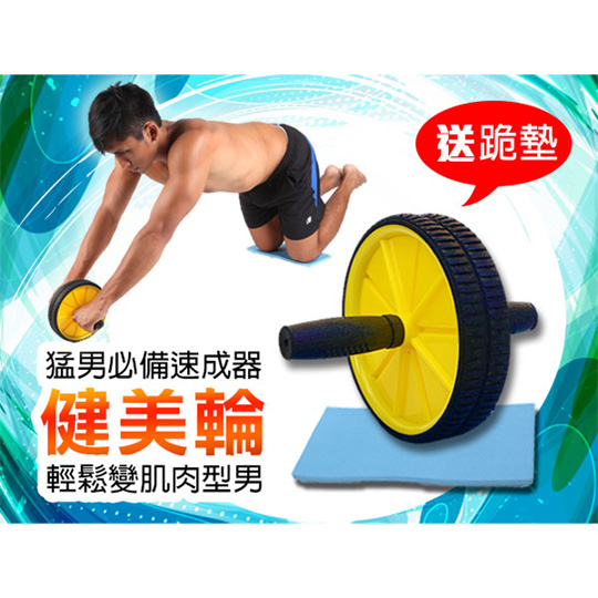 INSTAR 健美輪-健身 肌肉訓練 健腹輪 附專業跪墊 黑黃@6008801@