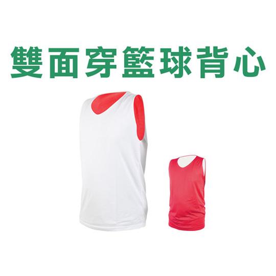 INSTAR 男女雙面穿籃球背心-台灣製 運動背心 紅白@3111802@