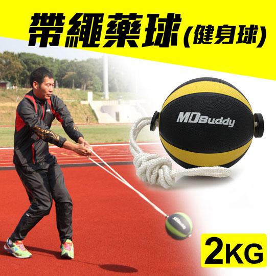 MDBuddy 2KG 帶繩藥球-健身球 重力球 韻律 訓練 隨機@6010101@