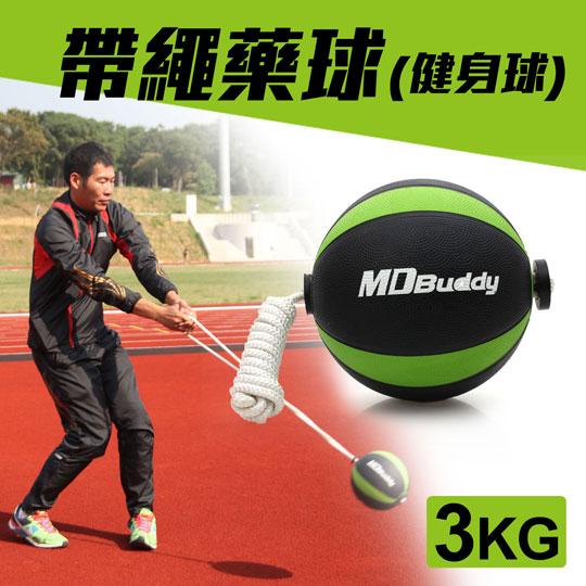 MDBuddy 3KG 帶繩藥球-健身球 重力球 韻律 訓練 隨機@6010201@
