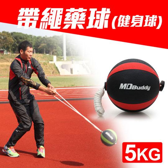 MDBuddy 5KG 帶繩藥球-健身球 重力球 韻律 訓練 隨機@6010401@