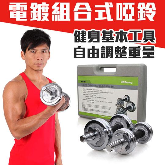 MDBuddy 電鍍組合式啞鈴-健身 重訓 隨機@6012701@