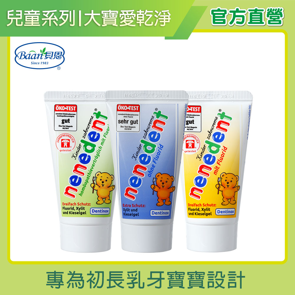 【Dentinox】木糖醇 兒童 牙膏 50ml(任選四入)