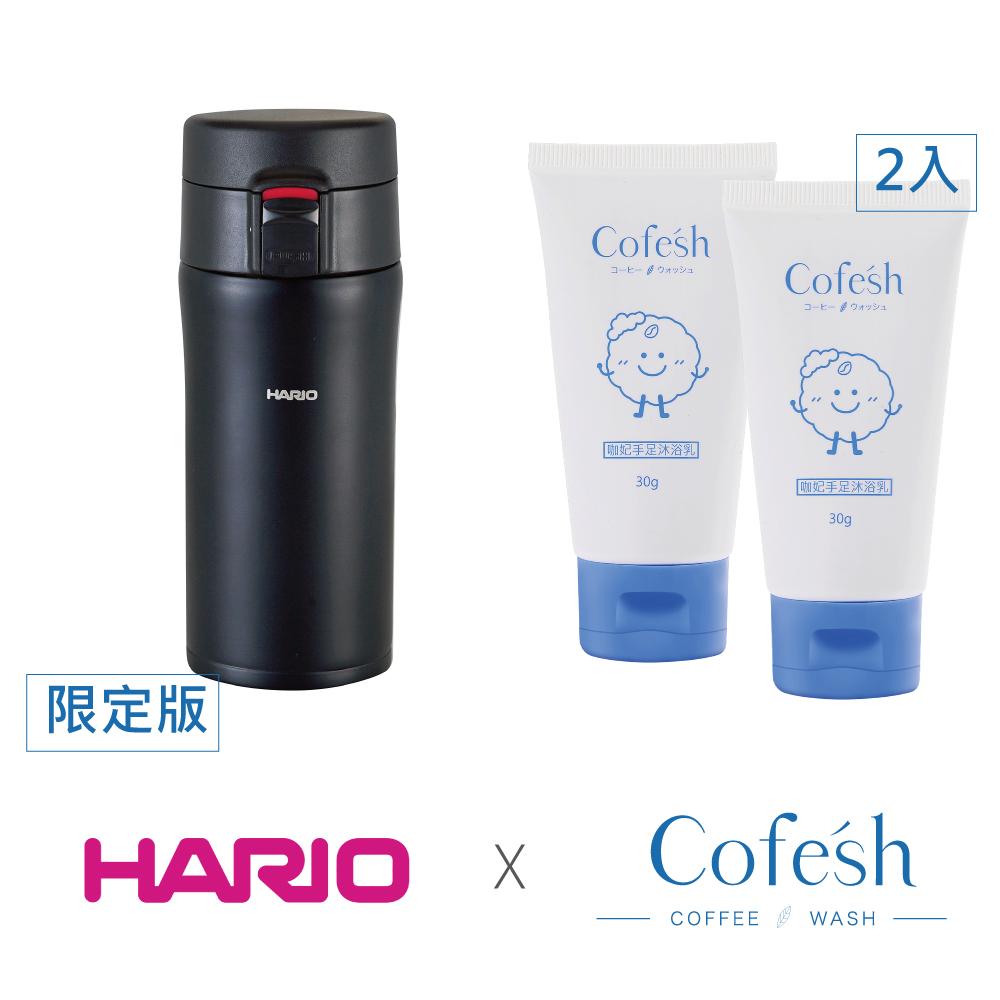 【HARIO】限定版黑色保溫瓶 x Cofesh洗手乳組 / VSM-35B