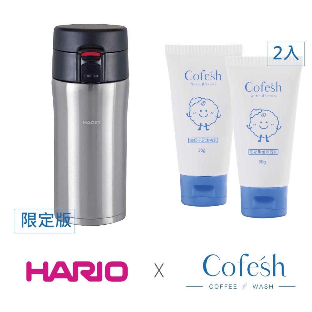 【HARIO】限定版銀色保溫瓶 x Cofesh洗手乳組 / VSM-35HSV