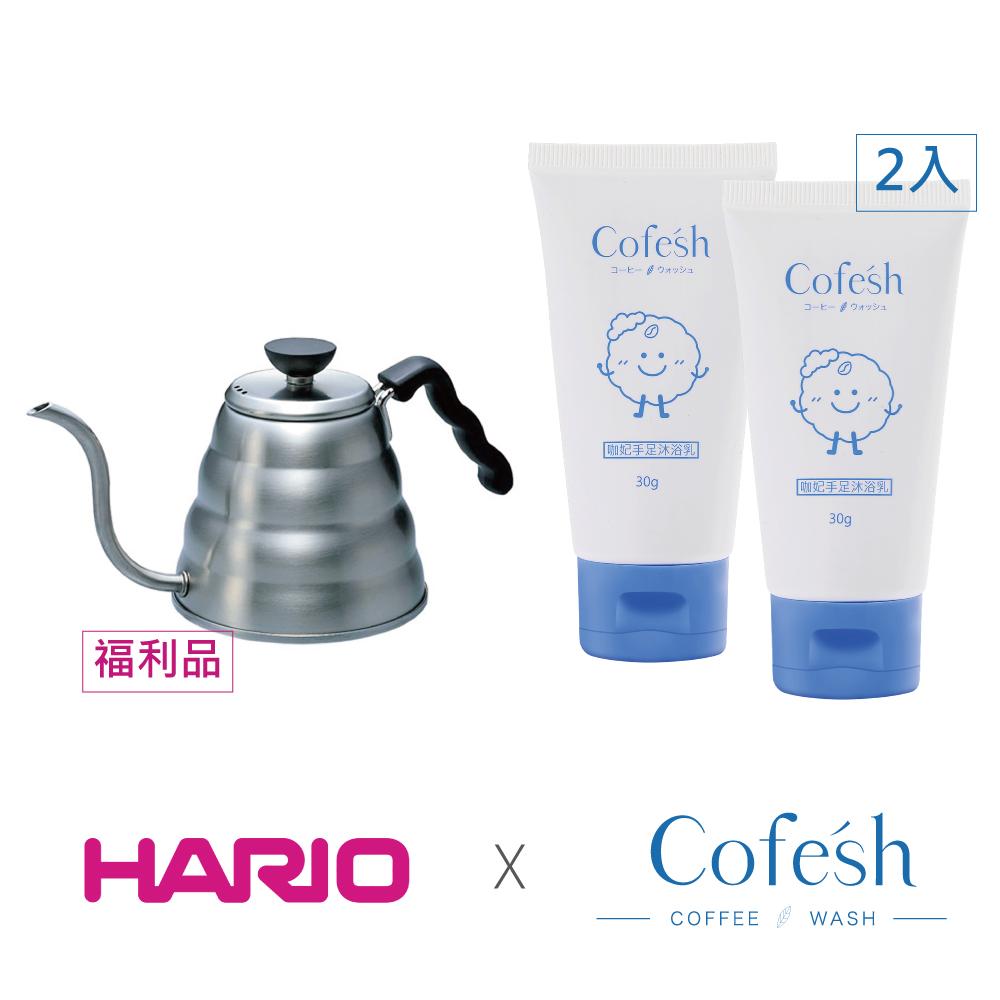 【HARIO】福利品 雲朵120不鏽鋼細口壺 x Cofesh洗手乳2入組