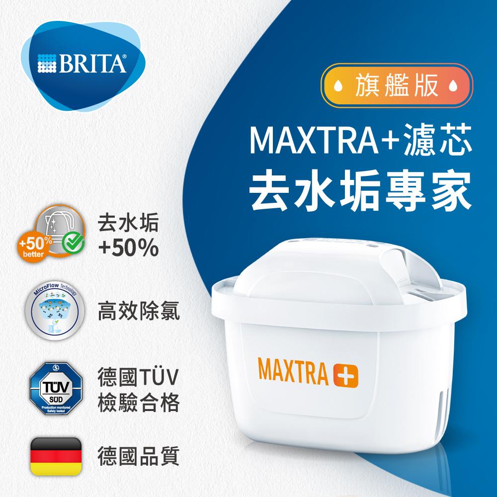 十月超值組合【德國BRITA】MAXTRA Plus 濾芯去水垢專家(10入裝)