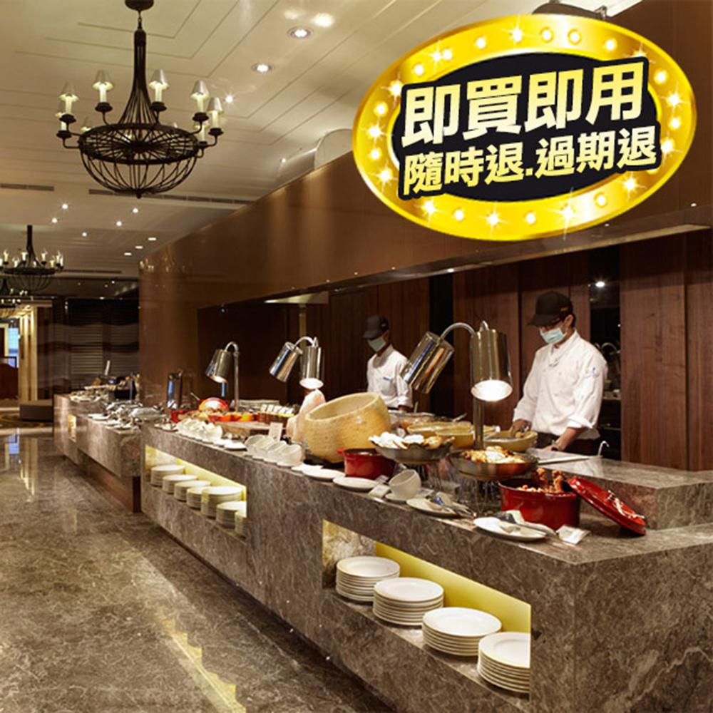 【新竹】老爺酒店-平日Le caf?自助餐廳下午茶吃到飽單人券