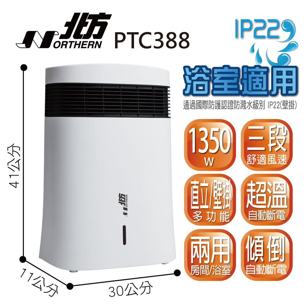 北方-房間/浴室兩用電暖器-PTC388