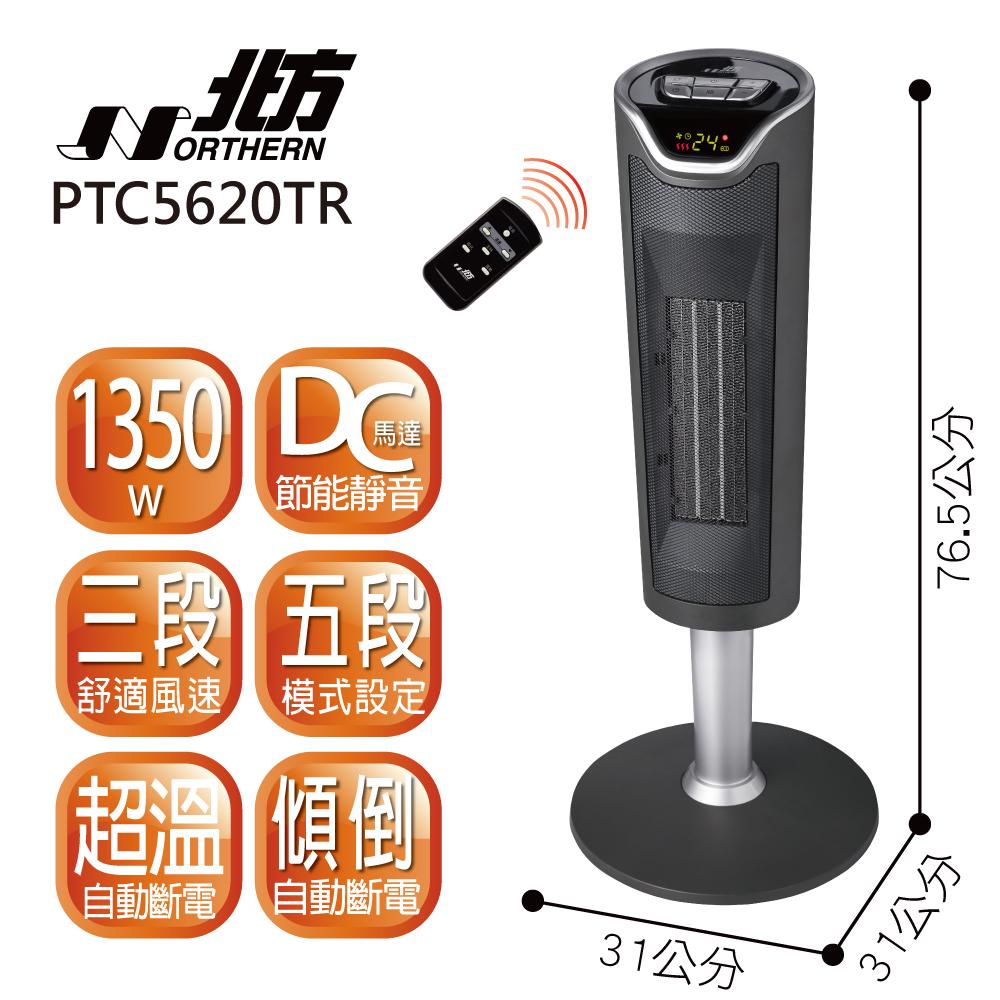 北方智慧型陶瓷遙控電暖器-PTC5620TR