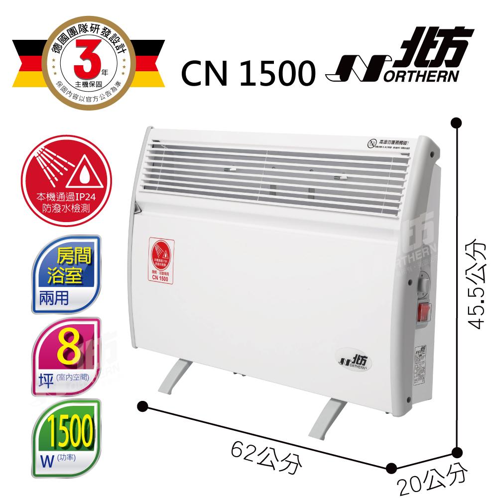北方第二代對流式電暖器(房間、浴室兩用)CN1500