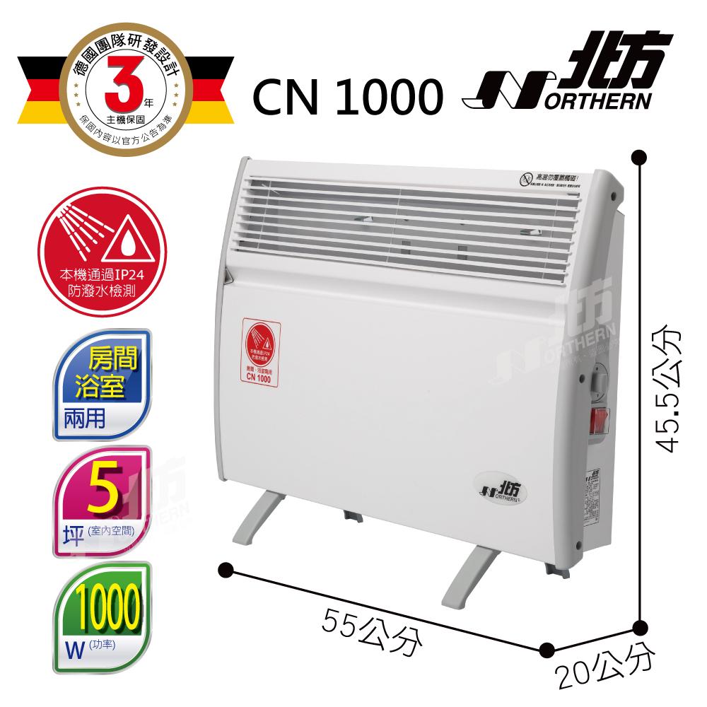 北方第二代對流式電暖器(房間、浴室兩用)CN1000