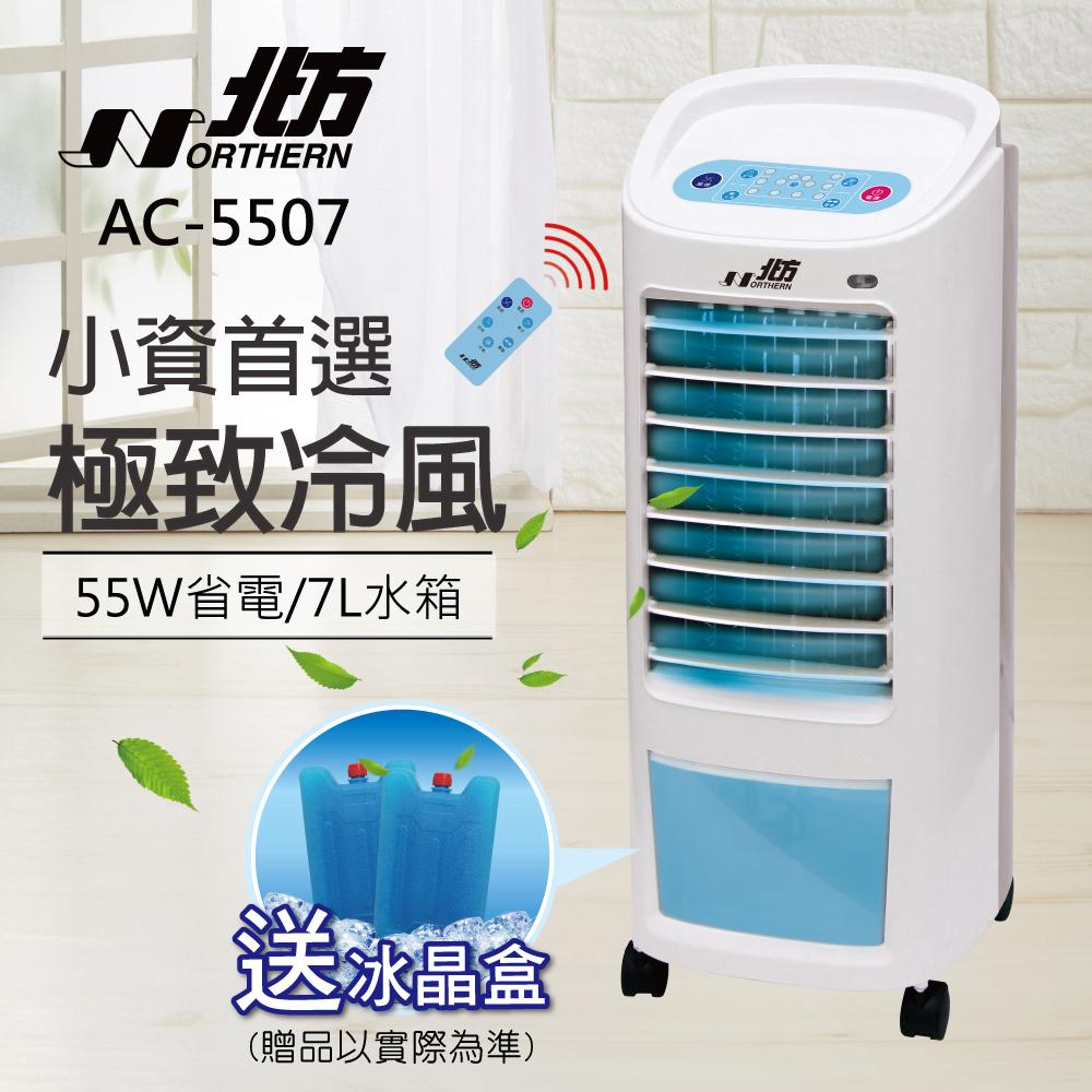 北方移動式冷卻器-AC5507