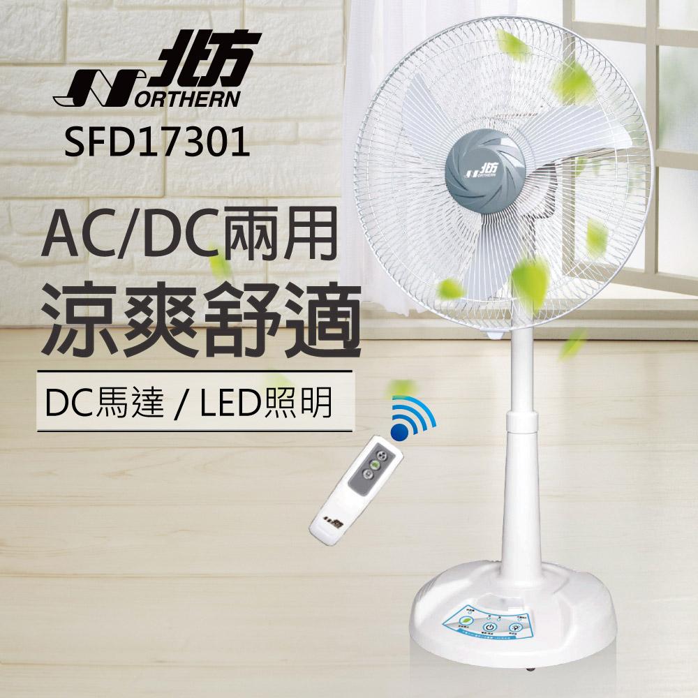 北方17吋風罩充電式DC遙控立地電扇(LED照明燈)-SFD-17301