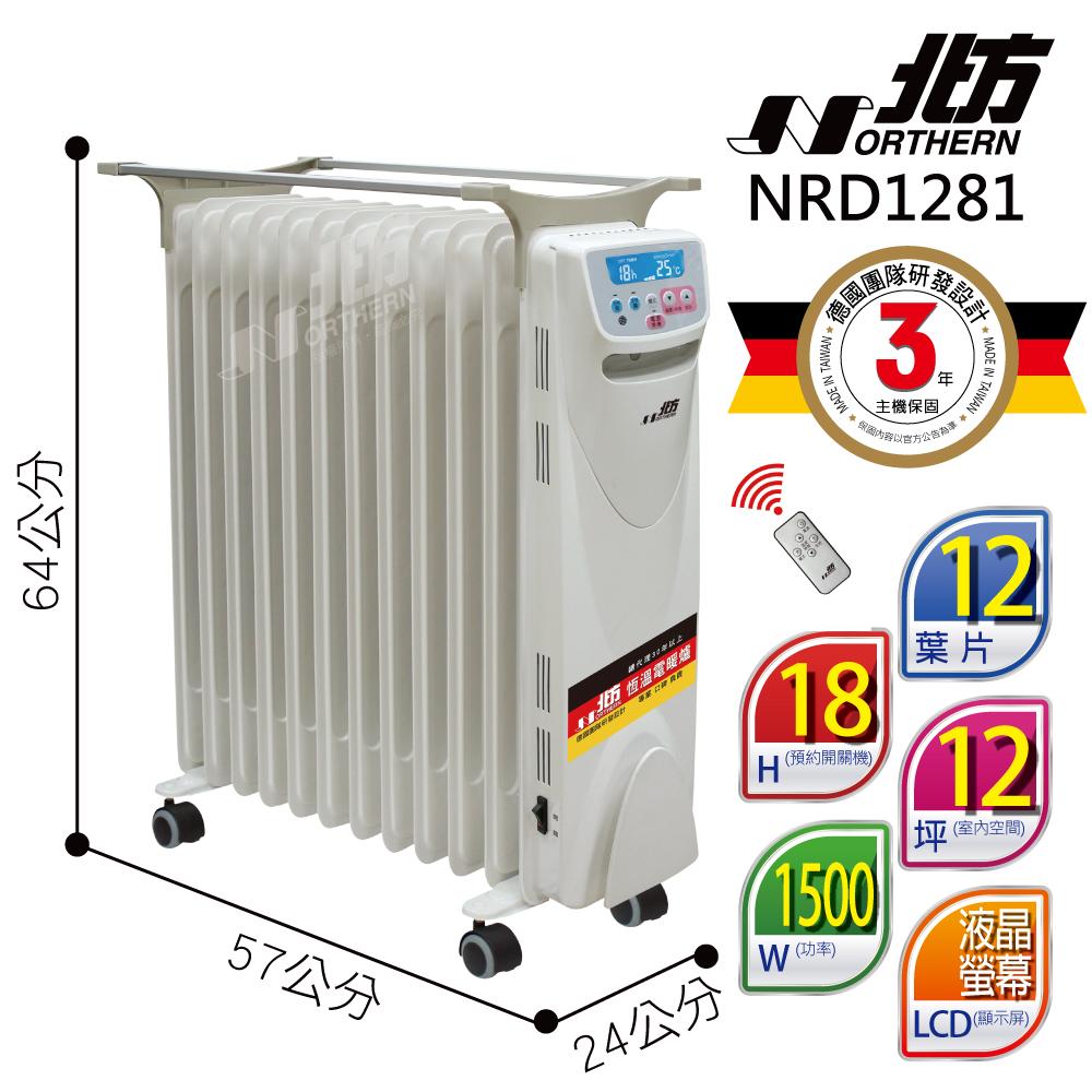 北方電子式葉片恆溫電暖爐(12葉片)-NRD1281