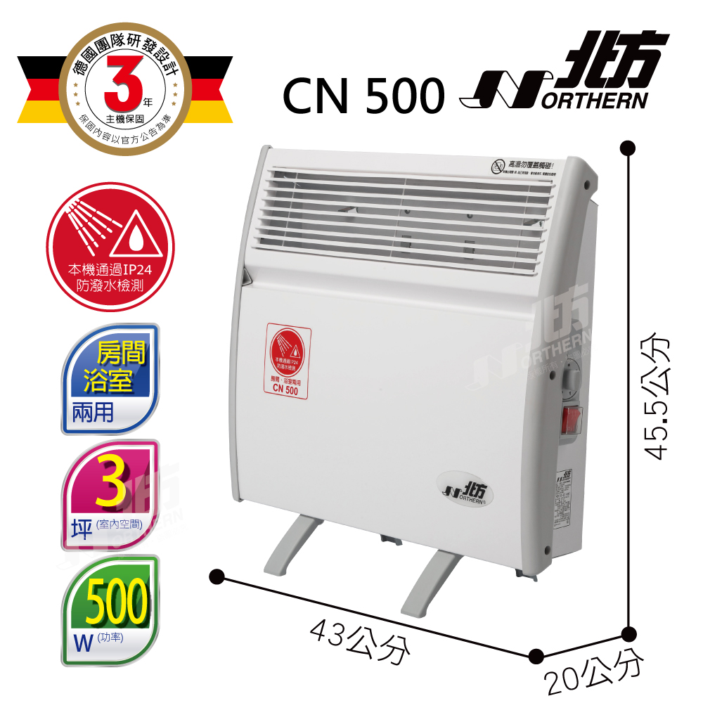 北方第二代對流式電暖器(房間、浴室兩用)CN500