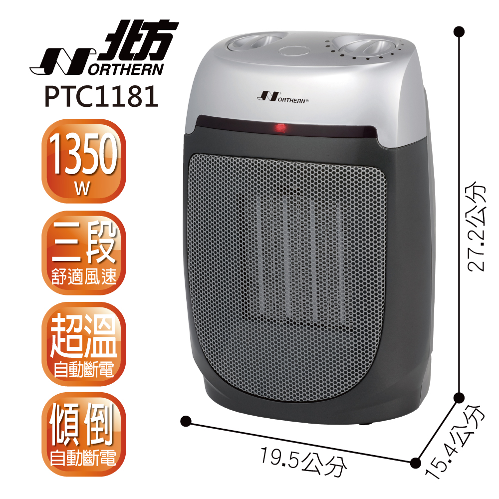 北方陶瓷電暖器-PTC1181