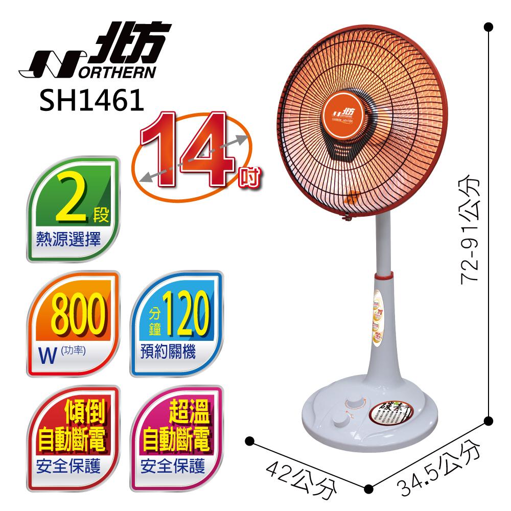 北方14吋碳素電暖器-SH1461