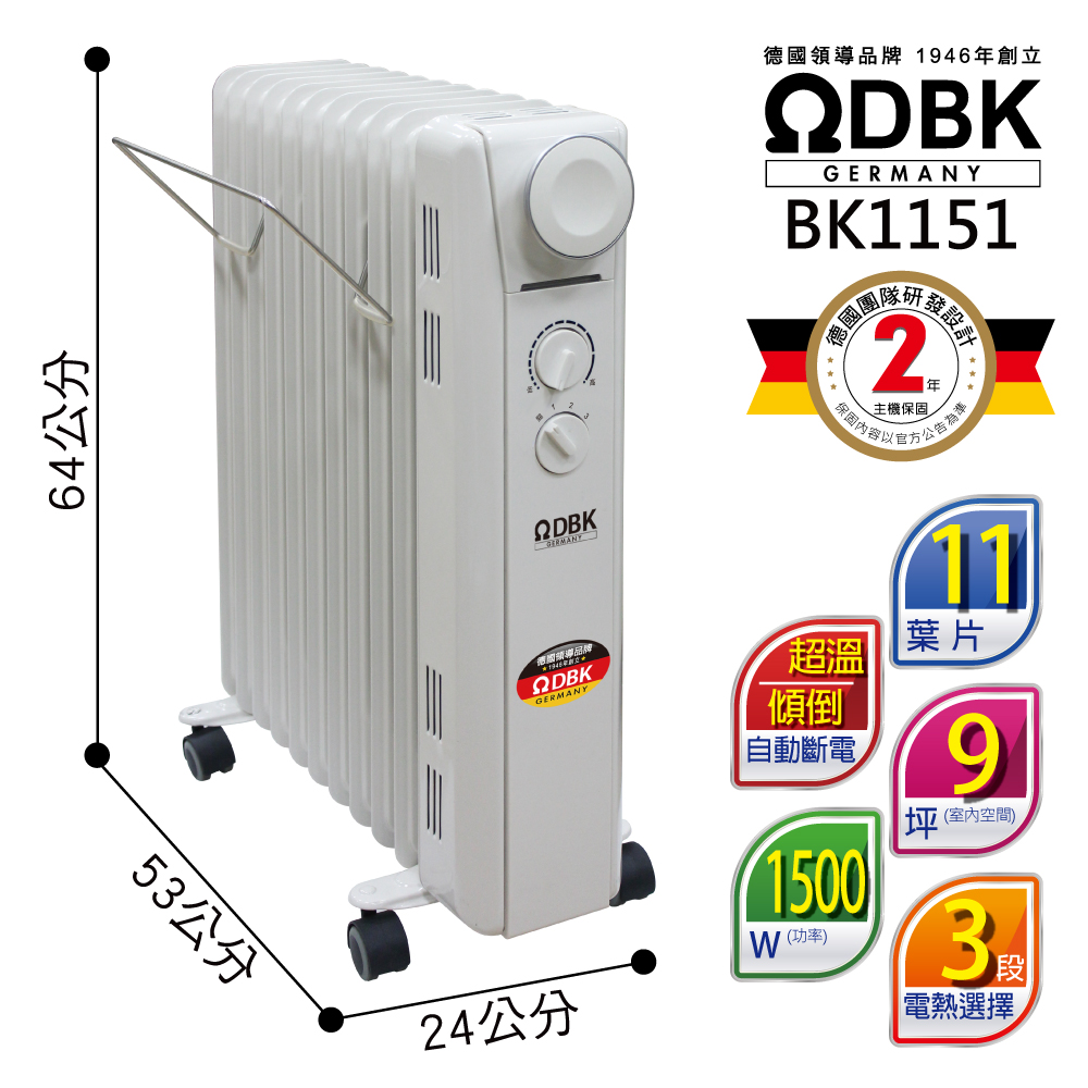 ΩDBK葉片式恆溫電暖爐(11葉片)-BK1151