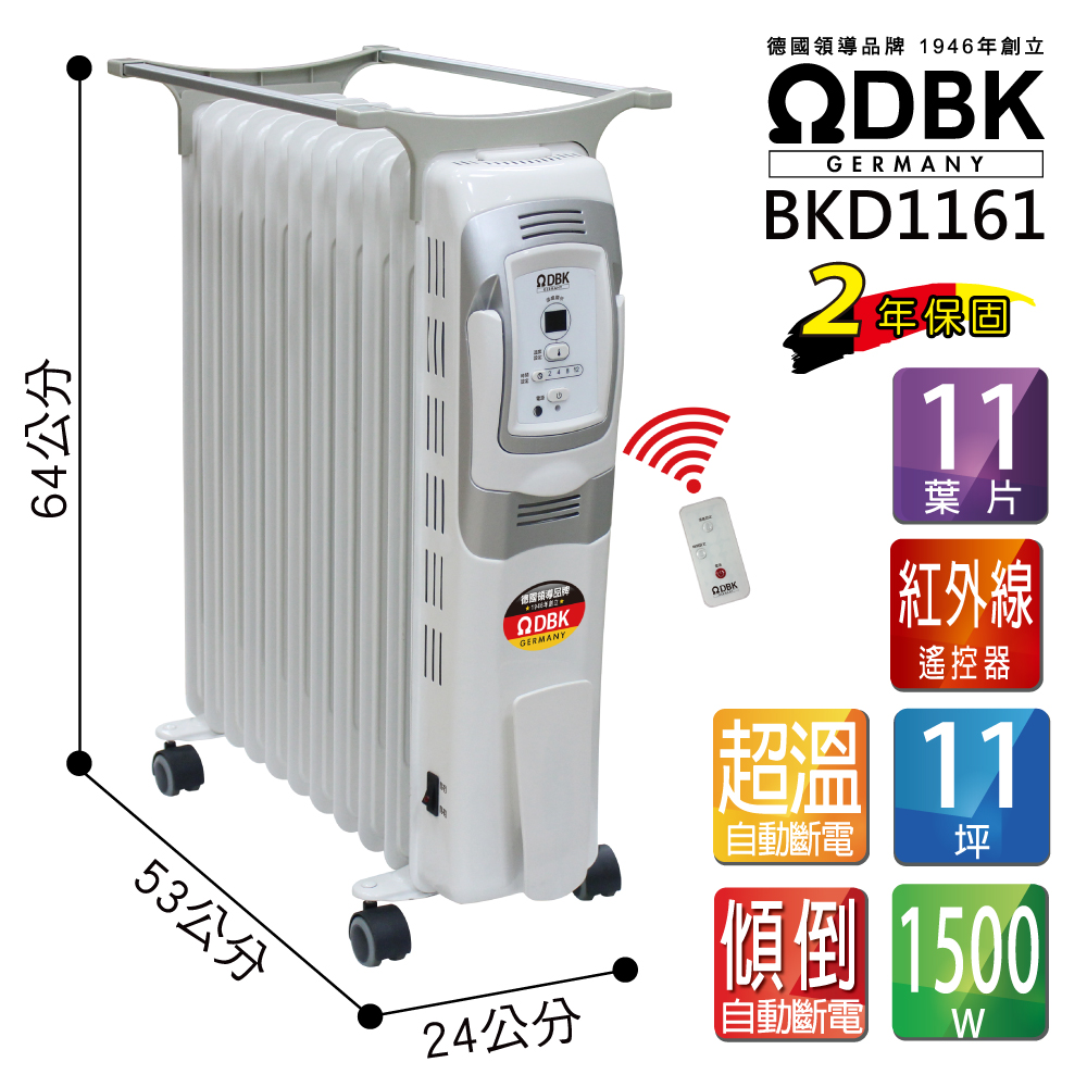 ΩDBK電子式葉片恆溫電暖爐(11葉片)-BKD1161