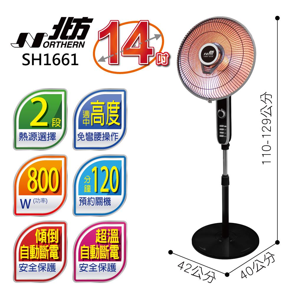 北方14吋高腳碳素電暖器-SH1661