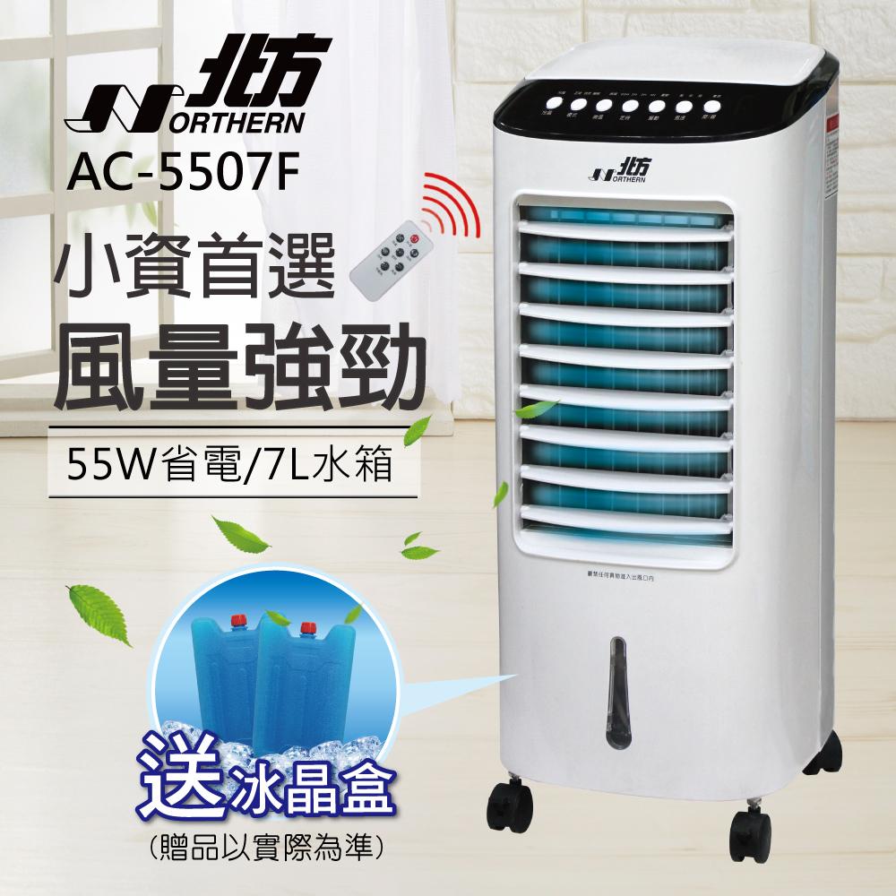 北方移動式冷卻器-AC5507F