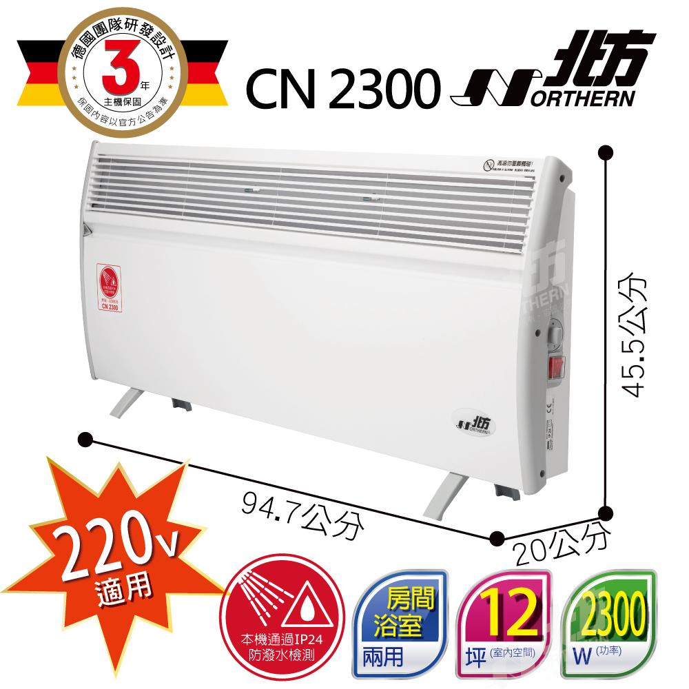 北方第二代對流式電暖器(房間、浴室兩用)CN2300<220V>