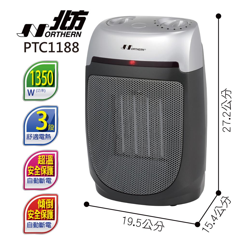 北方陶瓷電暖器-PTC1188