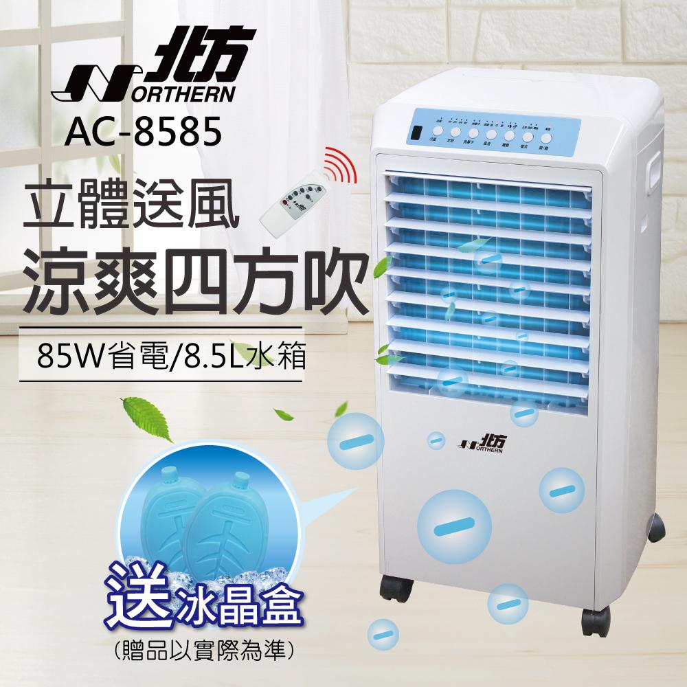 北方移動式冷卻器-AC8585