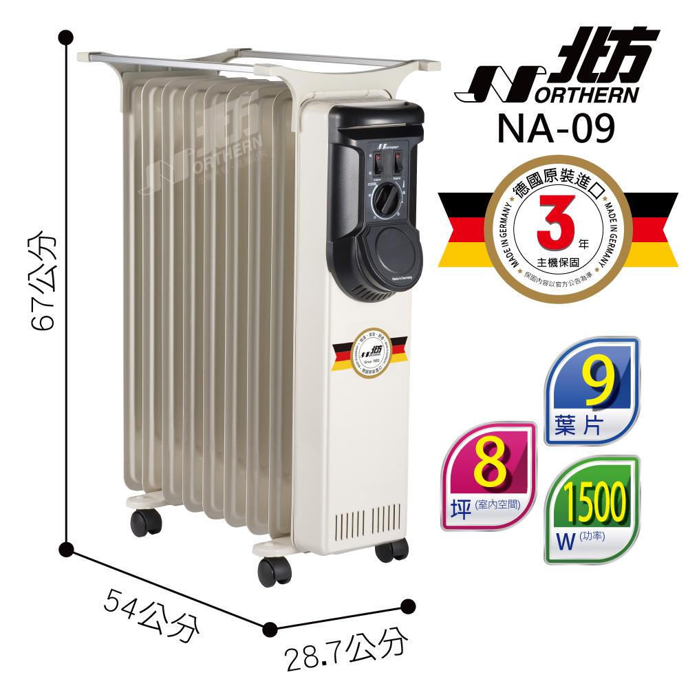 北方葉片式恆溫電暖爐(9葉片)-NA-09