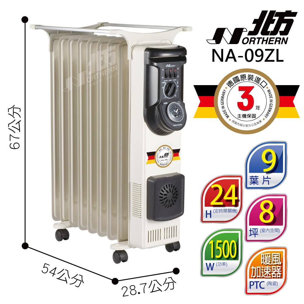 北方葉片式恆溫電暖爐(9葉片)-NA-09ZL