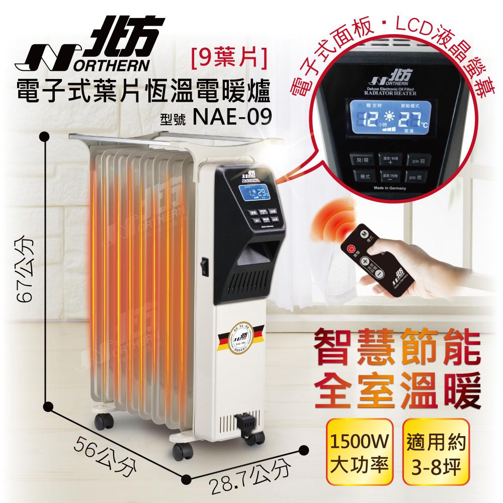 北方電子式葉片恆溫電暖爐(9葉片)-NAE-09