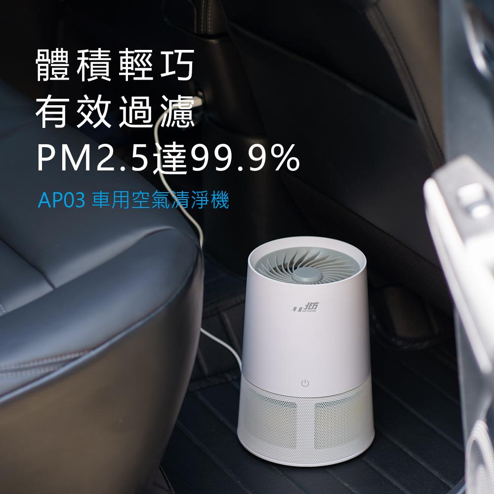 北方USB空氣清淨機-AP03