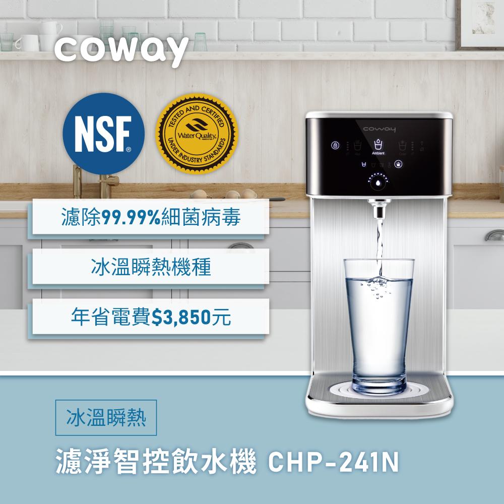 Coway冰溫瞬熱桌上型CHP-241N 送軟水淨水器