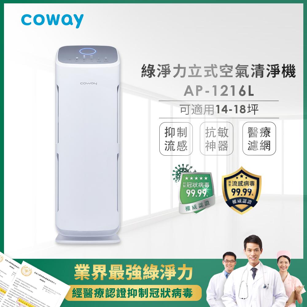 【新年限定價】Coway 綠淨力立式空氣清淨機 AP-1216L
